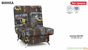 Кресло Финка (АVR)