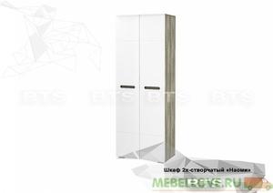 Шкаф двухстворчатый Наоми ШК-20