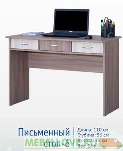 Стол письменный-6 (Вита)